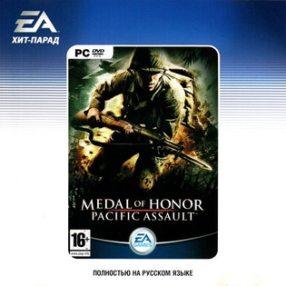 Medal Of Honor: Pacific Assault (2004) [СофтКлаб]